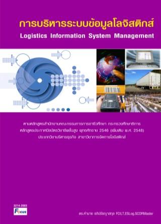 หน้าปก-การบริหารระบบข้อมูลโลจิสติกส์-ookbee