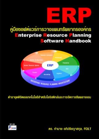 หน้าปก-คู่มือซอฟต์แวร์การวางแผนทรัพยากรองค์กร-ookbee