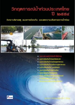 หน้าปก-วิกฤตการณ์น้ำท่วมประเทศไทย-ปี-2554-ookbee