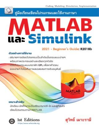 หน้าปก-คู่มือการใช้งานโปรแกรม-matlab-simulink-r2018b-เบื้องต้น-ookbee
