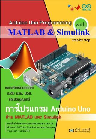หน้าปก-การเขียนโปรแกรมควบคุมบอร์ด-arduino-uno-ด้วย-matlab-และ-simulink-ookbee