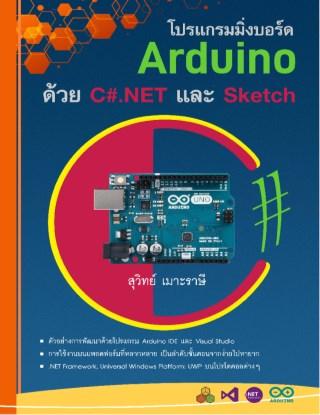 การโปรแกรมมิ่งบอร์ด-arduino-ด้วยภาษา-c-net-framework-และ-sketch-arduino-ide-หน้าปก-ookbee