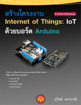 หน้าปก-พัฒนาโครงงาน-internet-of-things-iot-ด้วยบอร์ด-arduino-ookbee