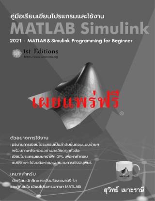 หน้าปก-คู่มือเรียนเขียนโปรแกรมและใช้งาน-matlab-simulink-เบื้องต้น-ookbee