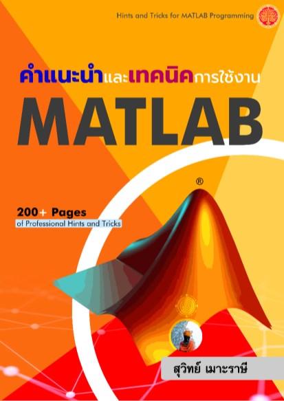 หน้าปก-คำแนะนำและเทคนิคการใช้งาน-matlab-200-pages-of-professional-hints-and-tricks-freetext-ookbee