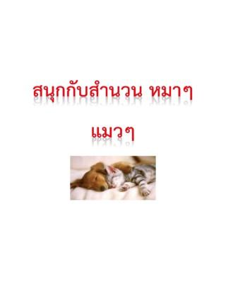 หน้าปก-สนุกกับสำนวน-หมาๆ-แมวๆ-ookbee