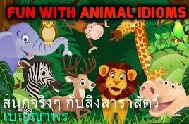 หน้าปก-fun-with-animal-idioms-ookbee