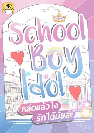 หน้าปก-school-boy-idol-หล่อแล้วไงรักได้มั้ยล่ะ-ookbee