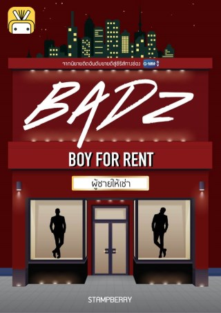หน้าปก-badz-boy-for-rent-ookbee