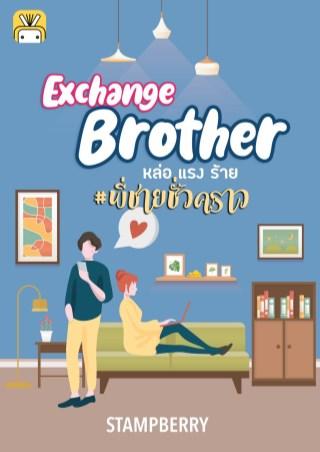 หน้าปก-exchange-brother-หล่อ-แรง-ร้าย-พี่ชายชั่วคราว-ookbee