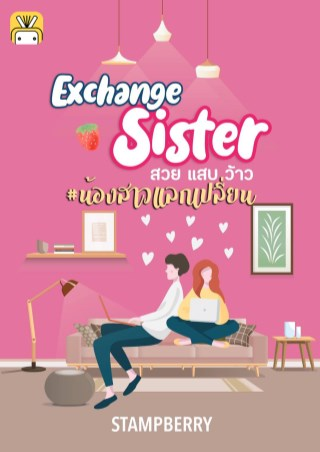 exchange-sister-สวย-แสบ-ว้าว-น้องสาวแลกเปลี่ยน-หน้าปก-ookbee