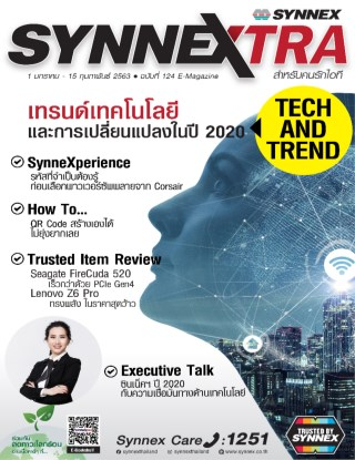 synnextra-vol124-หน้าปก-ookbee