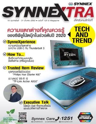 หน้าปก-synnextra-vol125-ookbee