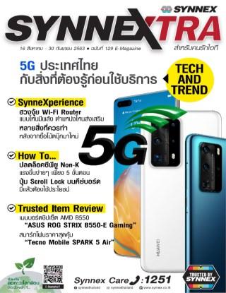 synnextra-vol129-หน้าปก-ookbee