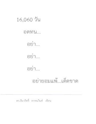 หน้าปก-16060-วัน-อดทน-อย่า-อย่า-อย่า-อย่ายอมแพ้-เด็ดขาด-ookbee