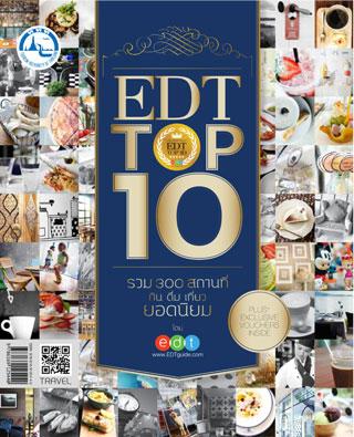 หน้าปก-edt-top-10-ookbee