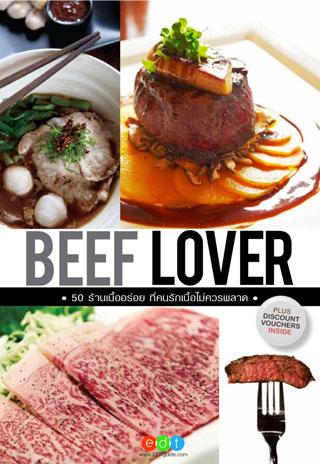 หน้าปก-beef-lover-ookbee