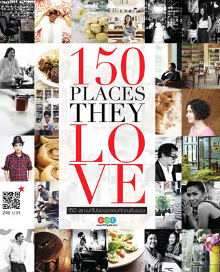 หน้าปก-150-places-they-love-ookbee