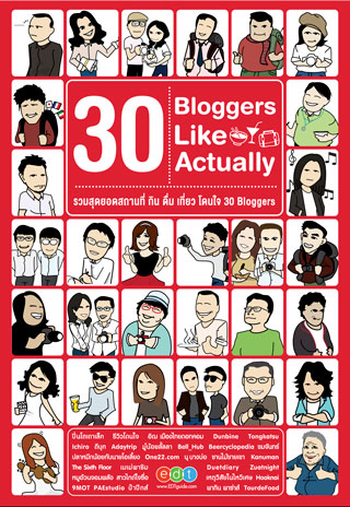 หน้าปก-30-bloggers-like-actually-ookbee