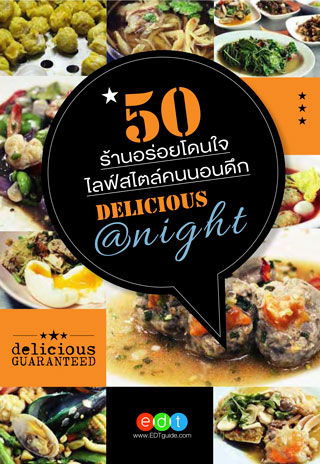 หน้าปก-delicious-night-ookbee