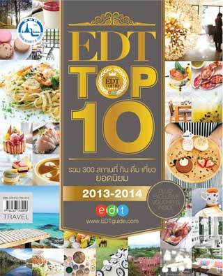 หน้าปก-edt-top10-2013-2014-ookbee