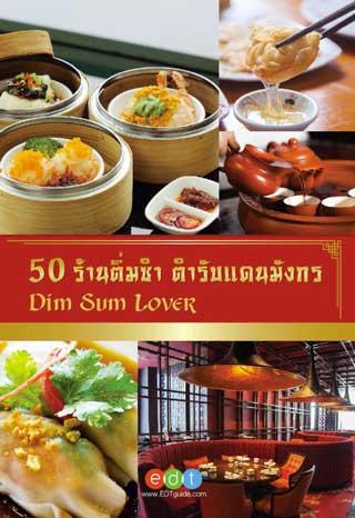 dim-sum-lover-หน้าปก-ookbee