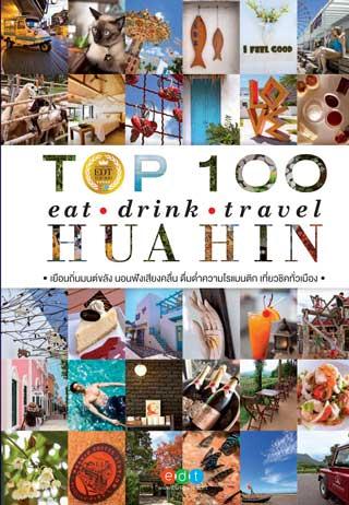top-100-edt-hua-hin-หน้าปก-ookbee