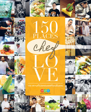 หน้าปก-150-places-chef-love-ookbee