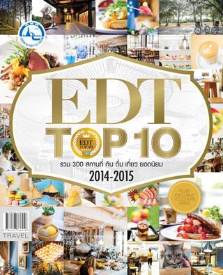 edt-top-10-รวม-300-สถานที่กิน-ดื่ม-เที่ยว-ยอดนิยม-2014-2015-หน้าปก-ookbee