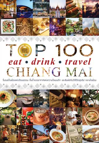 top-100-edt-chiang-mai-หน้าปก-ookbee