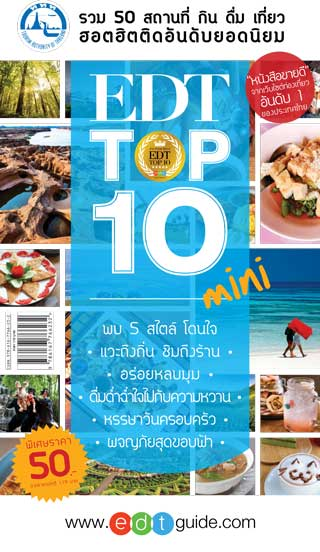 หน้าปก-edt-top-10-mini-ookbee