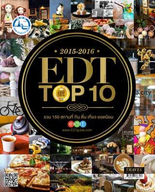 หน้าปก-edt-top-10-2015-2016-รวม-150-สถานที่-กิน-ดื่ม-เที่ยว-ยอดนิยม-ookbee