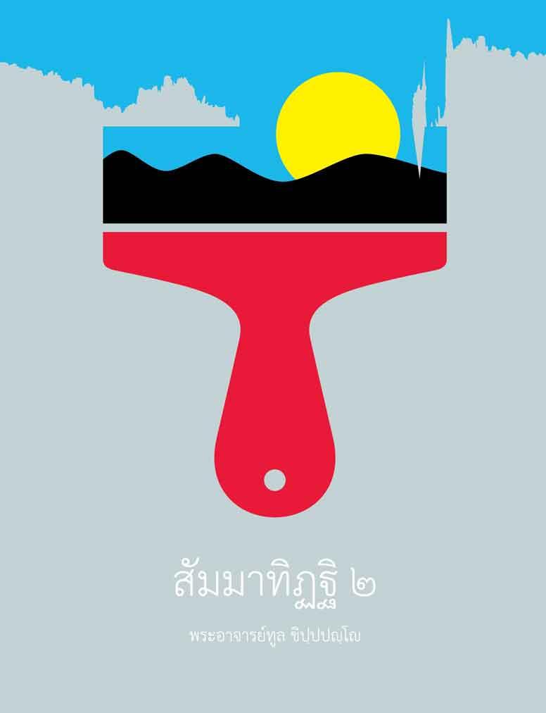 หน้าปก-สัมมาทิฏฐิ-เล่ม-๒-ookbee