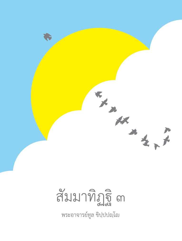 สัมมาทิฏฐิ-เล่ม-๓-หน้าปก-ookbee