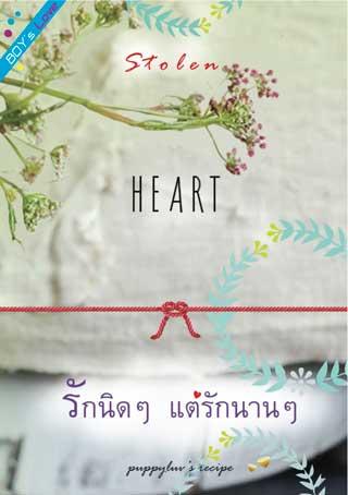 หน้าปก-รักนิดๆ-แต่รักนานๆ-stolen-heart-ookbee