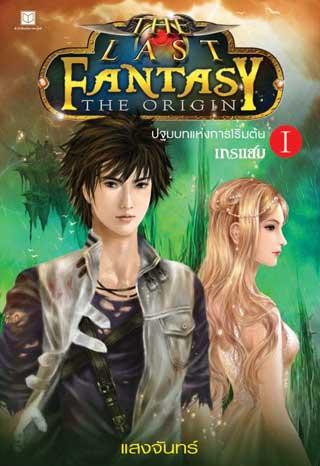 the-last-fantasy-the-origin-เล่ม-1-ปฐมบทแห่งการเริ่มต้น-ภาค-แกรแฮม-หน้าปก-ookbee