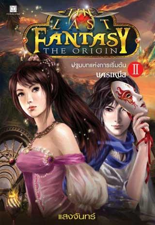 หน้าปก-the-last-fantasy-the-origin-เล่ม-2-ปฐมบทแห่งการเริ่มต้น-ภาค-นครเหนือ-ookbee