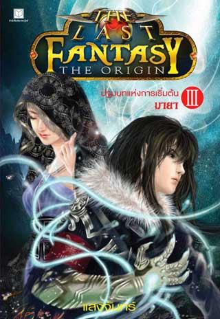 หน้าปก-the-last-fantasy-the-origin-เล่ม-3-ปฐมบทแห่งการเริ่มต้น-ภาค-มายา-ookbee