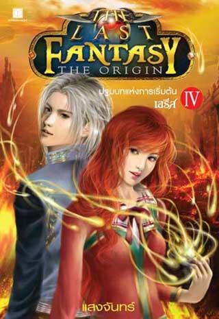 the-last-fantasy-the-origin-เล่ม-4-ปฐมบทแห่งการเริ่มต้น-ภาค-4-เอรีส-หน้าปก-ookbee