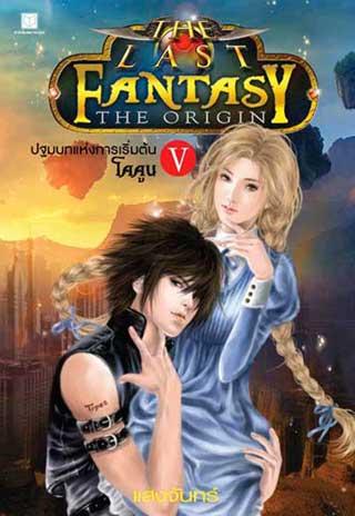 หน้าปก-the-last-fantasy-the-origin-เล่ม-5-ปฐมบทแห่งการเริ่มต้น-ภาค-5-โคคูน-ookbee