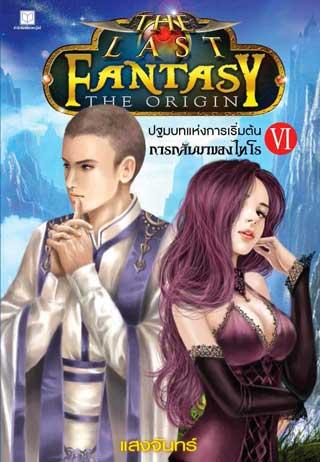 หน้าปก-the-last-fantasy-the-origin-เล่ม-6-ปฐมบทแห่งการเริ่มต้น-ภาค-6-การกลับมาของโทโร-ookbee