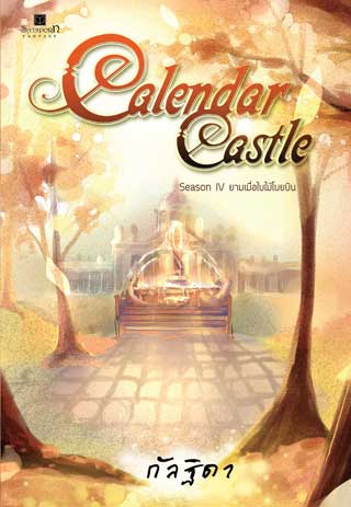 calendar-castle-season-4-ยามเมื่อใบไม้โบยบิน-หน้าปก-ookbee