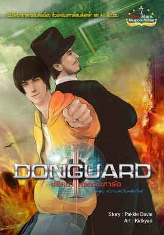 หน้าปก-donguard-ปริศนาแห่งดอนการ์ด-เล่ม-1-ความลับในครีตไชร์-ookbee