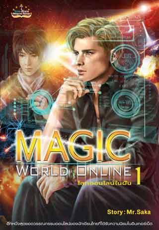 magic-world-online-โลกออนไลน์-เล่ม-1-หน้าปก-ookbee