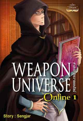 หน้าปก-weapon-universe-online-ศาสตราจักรวาลออนไลน์-เล่ม-1-ookbee