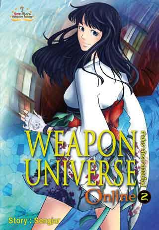 หน้าปก-weapon-universe-online-ศาสตราจักรวาลออนไลน์-เล่ม-2-ookbee