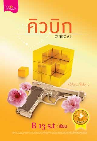 คิวบิก-cubic-1-epub-หน้าปก-ookbee