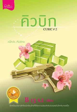คิวบิก-cubic-2-หน้าปก-ookbee