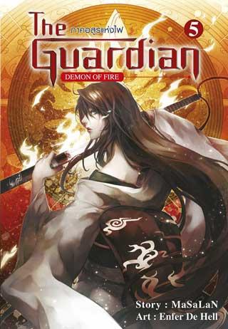 หน้าปก-the-guardian-ภาคอสูรแห่งไฟ-เล่ม-5-ookbee