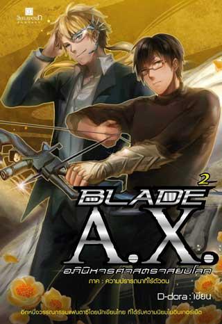 หน้าปก-blade-ax-อภินิหารศาสตราสยบโลก-เล่ม-2-ookbee